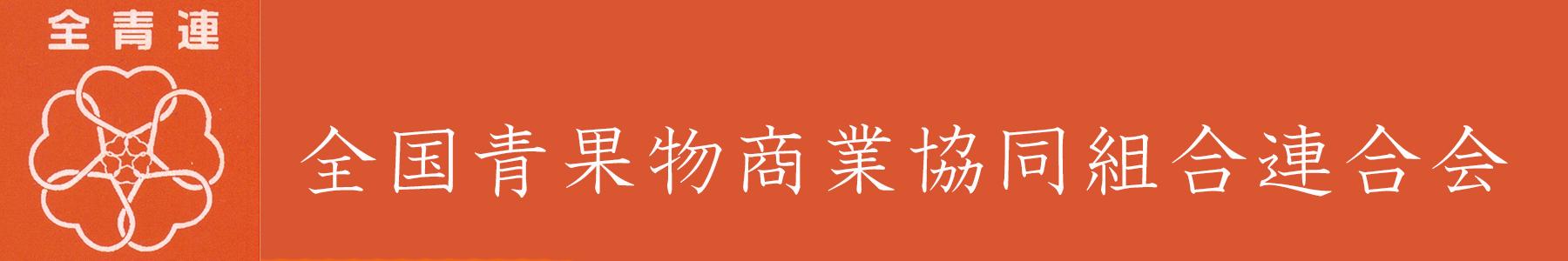 全青連公式サイト